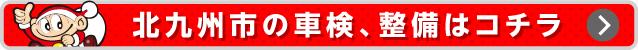 北九州市の車検、整備はコチラ
